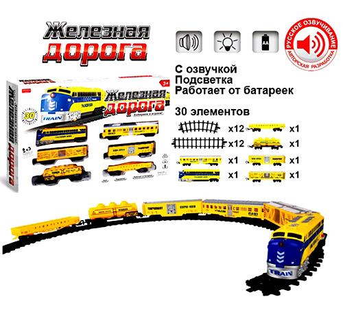 Большая железная дорога с 5 вагончиками