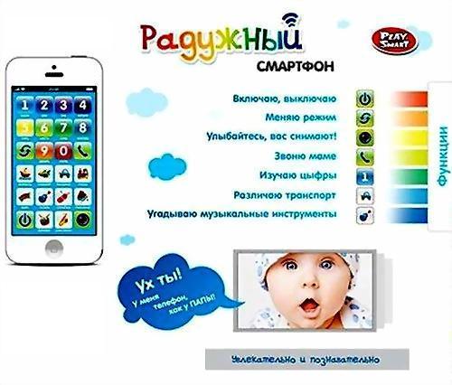 Детский игровой смартфон